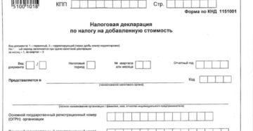 Декларация по НДС: бланк
